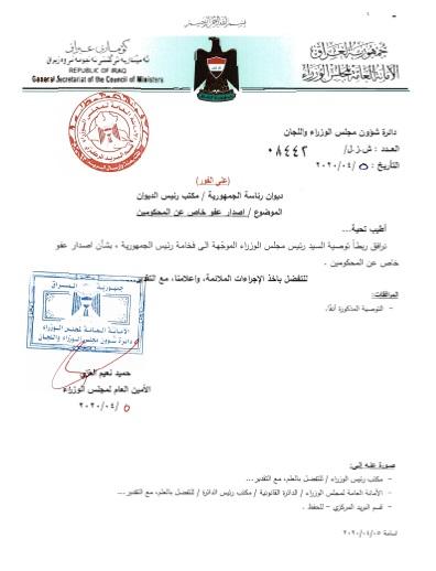 بالصور  الوثيقة.. توصية رسمية بإصدار عفو عن المحكومين