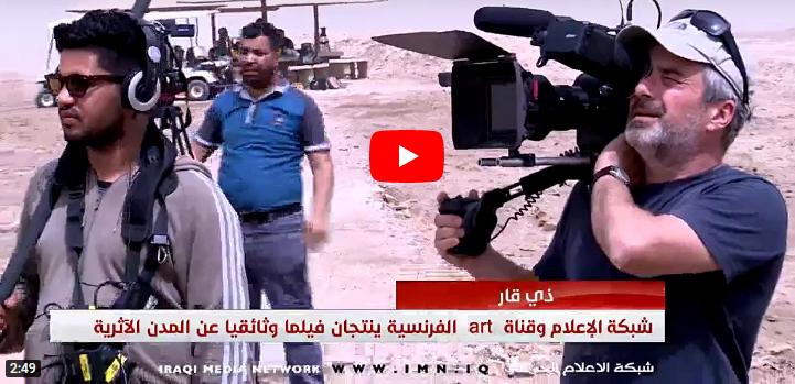 شبكة الاعلام العراقي وقناة Art الفرنسية ينتجان فيلماً وثائقيا عن المناطق الاثرية